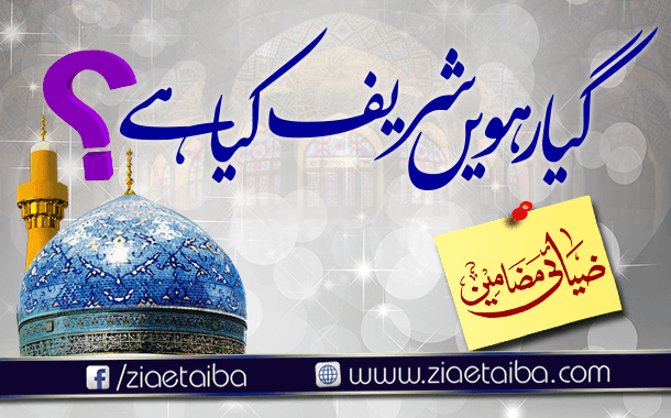 Islamic Website Banner-01